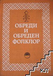 Обреди и обреден фолклор
