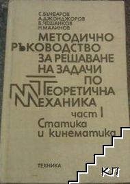 Методично ръководство за решаване на задачи по теоретична механика. Част 1
