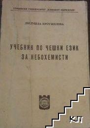 Учебник по чешки език за небохемисти
