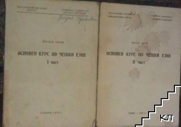Основен курс по чешки език. Част 1-2