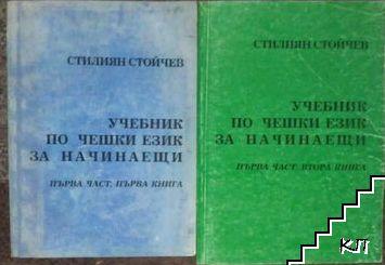 Учебник по чешки език за начинаещи. Част 1. Книга 1-2