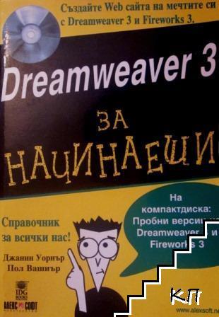 Dreamweaver 3 за начинаещи