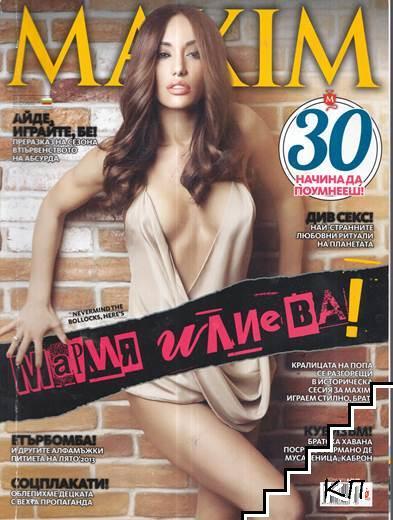 Maxim България. Забавление за мъже. Бр. 7 / 2013