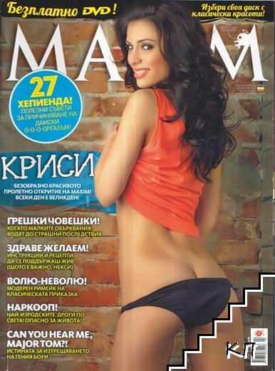 Maxim България. Забавление за мъже. Бр. 5 / 2013