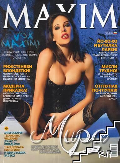 Maxim България. Забавление за мъже. Бр. 4 / 2013