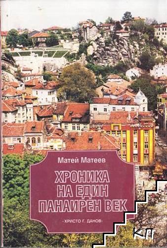 Хрониката на един панаирен век 1892-1992, 1933-1993