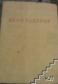 Цено Тодоров