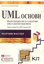 UML основи. Кратко ръководство за стандартния език за обектно моделиране