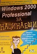 Windows 2000 Professional за начинаещи