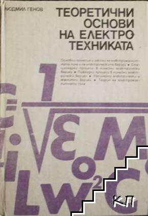 Теоретични основи на електротехниката
