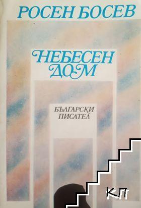 Небесен дом