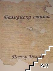 Балканска сюита