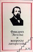 Фридрих Энгельс и вопросы литературы