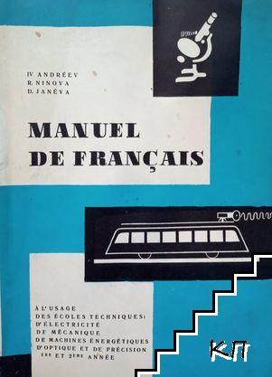 Manuel de Français. Сборник текстове на френски език за техникумите. Фина механика и оптика