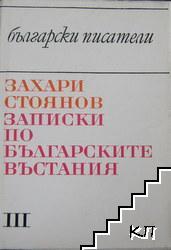 Записки по българските въстания. Том 3: Затвори