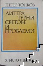 Литературни светове и проблеми