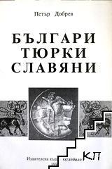 Българи, тюрки, славяни