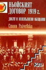 Ньойският договор 1919 г