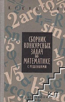 Сборник конкурсных задач по математике