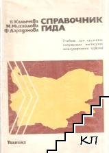 Справочник гида