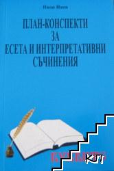План-конспекти за есета и интерпретативни съчинения