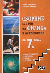 Сборник задачи по физика и астрономияза 7. клас