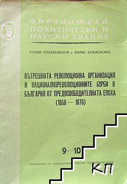 Вътрешната революционна организация и националнореволюционните борби в България от предосвободителната епоха (1868-1876)