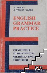 English Grammar Practice / Упражнения по практическа английска граматика с отговори