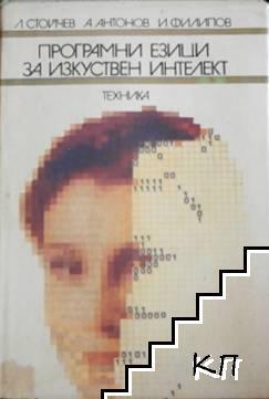 Програмни езици за изкуствен интелект