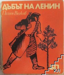 Дъбът на Ленин