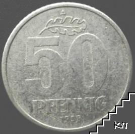 50 пфениг / 1958 / ГДР