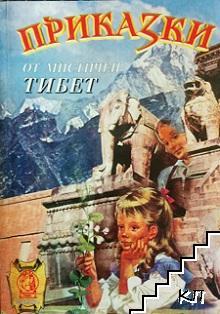 Приказки от мистичен Тибет: Заветът на цар Мандатар