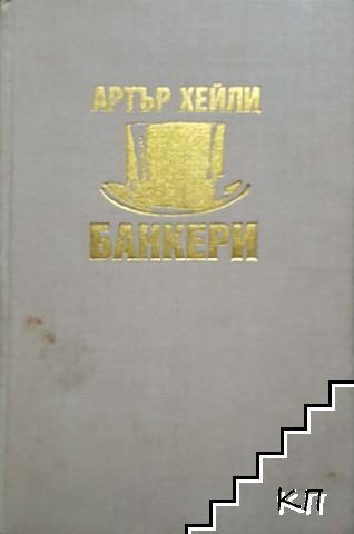Банкери