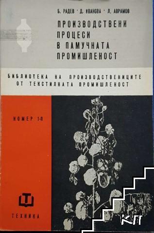 Производствени процеси в памучната промишленост
