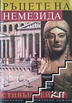 Трилогия за Древен Рим. Том 2: Ръцете на Немезида