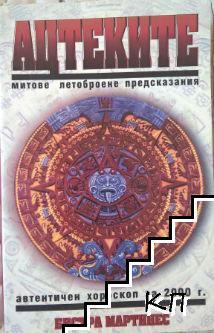 Ацтеките: Митове, летоброене, предсказания