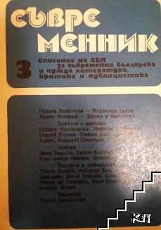 Съвременник. Бр. 3 / 1988