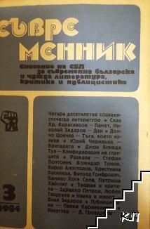 Съвременник. Бр. 3 / 1984