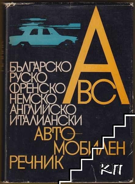 Българско-руско-френско-немско-английско-италиански автомобилен речник