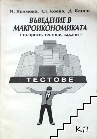 Въведение в макроикономиката