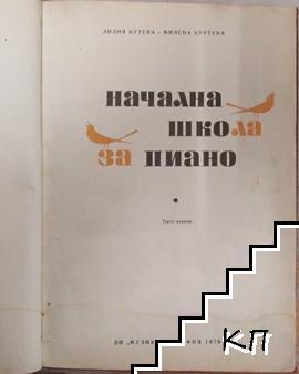 Начална школа за пиано