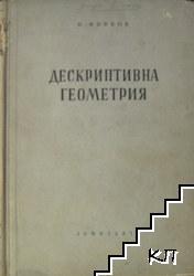 Дескриптивна геометрия