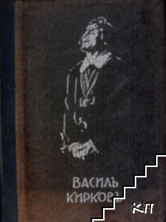 Василъ Кирковъ (1870-1931)