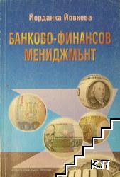 Банково-финансов мениджмънт