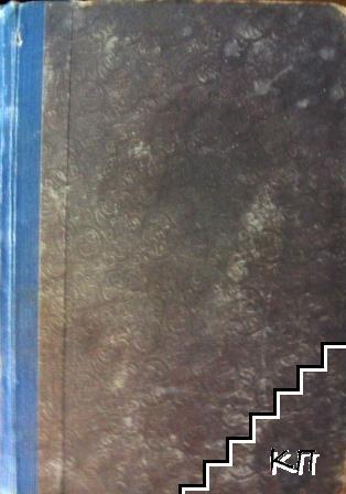 Съчинения на Василъ Друмевъ. Томъ 1-2 / Събрани съчинения. Томъ 1: Разкази