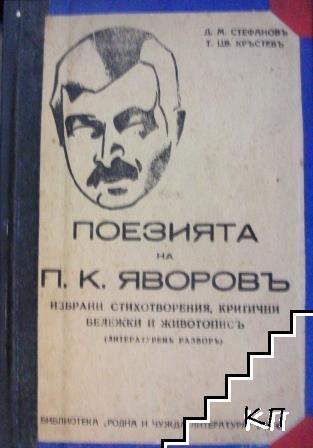 Поезията на П. К. Яворовъ