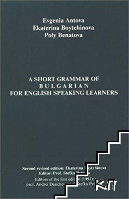 A short grammar of bulgarian for english speaking learners