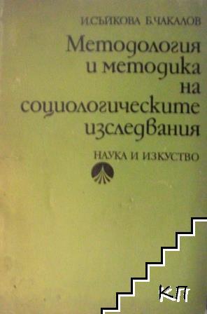 Методология и методика на социологическите изследвания