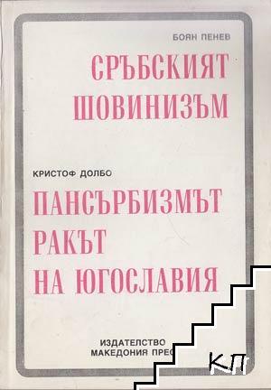 Сръбският шовинизъм / Пансърбизмът, ракът на Югославия