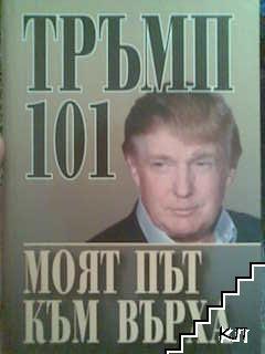 Тръмп 101: Моят път към върха